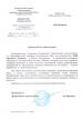 Департамент Строительства администрации г.о. Новокуйбышевск