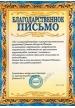 ОАО «Самаранефтепродукт», г. Самара